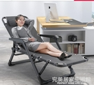 享趣躺椅午休午睡床行軍床便攜簡易單人成人...