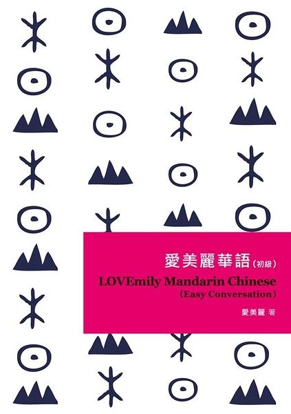 愛美麗華語(初級)LOVEmily Mandarin Chinese(Easy Conversation)
