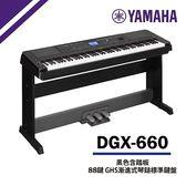 【非凡樂器】YAMAHA/DGX-660標準88鍵數位鋼琴/黑色/含踏板/公司貨保固