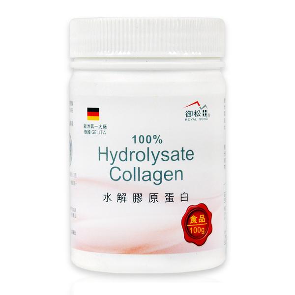 【御松田】水解膠原蛋白(100g/瓶)-4瓶-100%純膠原蛋白 德國豬膠原蛋白 膠原蛋白粉