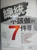 【書寶二手書T1/政治_OJR】總統不該做的七件事_楊智傑
