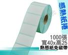 《10卷入》[ 熱感紙 感熱紙 40*25mm 40x25  ][ 1000張/卷] Pos紙捲 條碼紙 條碼機~非銅版貼紙 Argox TSC