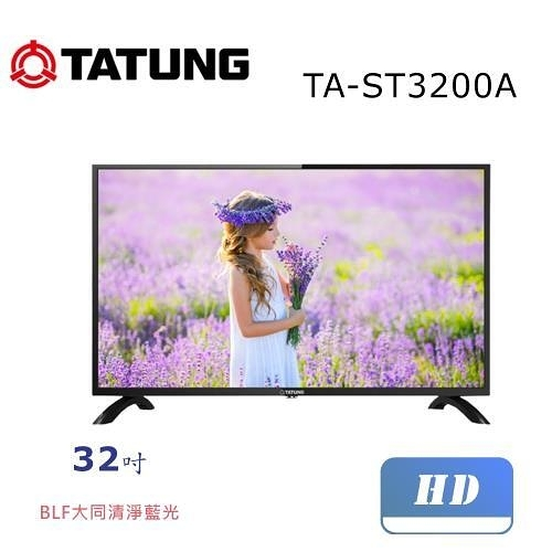 【免運費】【TATUNG大同】32吋 低藍光 液晶電視 TA-ST3200A 無視訊盒