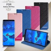 Xmart for Samsung Galaxy S9 Plus 完美拼色磁扣皮套四色 黑色桃紅藍色玫瑰金