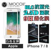 Mocoll 精品 摩可膜 2.5D 滿版,抗藍光,9H 鋼化玻璃膜 - iPhone 7 / iPhone 8 專用 ( 白色 )