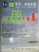 【書寶二手書T2/養生_GPP】只要清潔不要毒-環保與健康9_張靖文