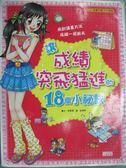 【書寶二手書T5/少年童書_ZGX】讓成績突飛猛進的18個小祕訣_金殷濟