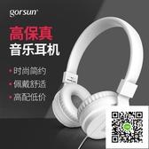 頭戴式耳機  手機耳機重低音手機耳機頭戴式hifi音樂通用 歐歐