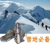 現貨戶外防滑冰爪18大齒錳鋼釣魚徒步雪地釘攀冰巖登山鞋套雪抓 特惠2-13