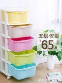 家用多層收納箱抽屜式塑料整理箱收納盒儲物玩具寶寶兒童衣服柜子 創意家居生活館
