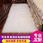 地毯滿鋪可愛臥室床邊地毯仿羊毛白色長毛絨飄窗毯櫥窗裝飾毛毛毯 麦吉良品YYS