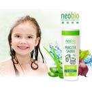 麗柏有機 neobio 兒童溫和潔淨洗髮...