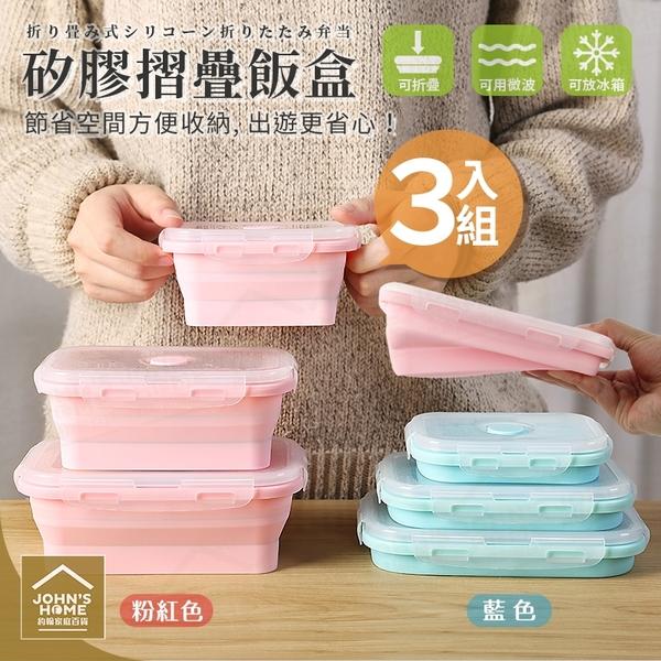 矽膠折疊保鮮盒3入組 可微波密封摺疊便當盒飯盒 水果盒 野餐盒 折疊碗【ZB0101】《約翰家庭百貨