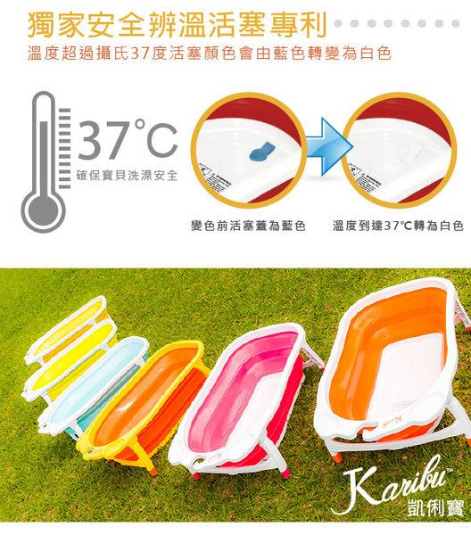 Karibu 嘉瑞寶 - 時尚折疊式嬰幼浴盆(櫻花色) 1650元