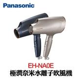 【Panasonic 國際牌】 極潤奈米水離子吹風機 EH-NA0E (夜空藍、迷霧金)