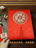 嘉賓簽名冊結婚禮簿禮金本