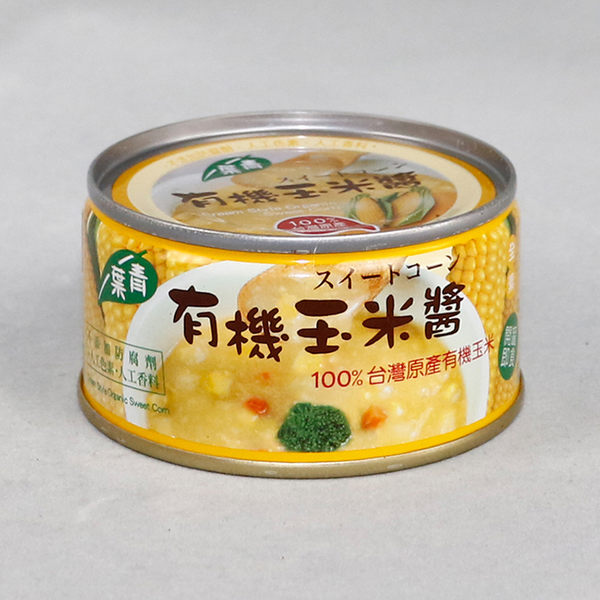 青葉有機玉米醬120g/罐