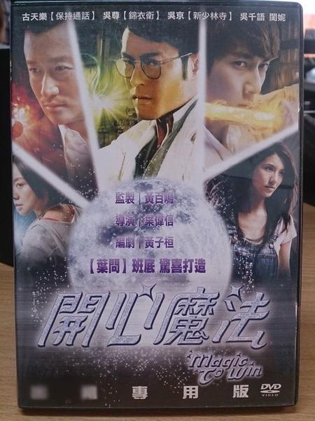 挖寶二手片-Y69-074-正版DVD-華語【開心魔法】-古天樂 吳尊 吳京