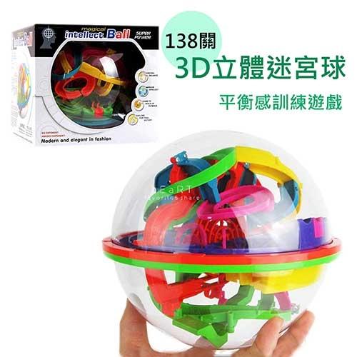 138關3D立體迷宮球 兒童玩具 益智玩具 立體迷宮 軌道球 飛碟迷宮球