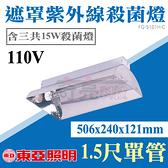 【奇亮科技】東亞 1.5尺單管 15W 110V T8 遮罩 反射片 殺菌燈座 附殺菌燈管 紫外線殺菌燈