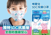 博寶兒SDC 3D立體兒童口罩-佩佩豬 10入【艾保康】