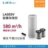 【超值2入組】LIFAair LA503V 家用空氣清淨機 第二件半價