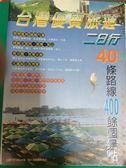 (二手書)台灣優質旅遊二日行