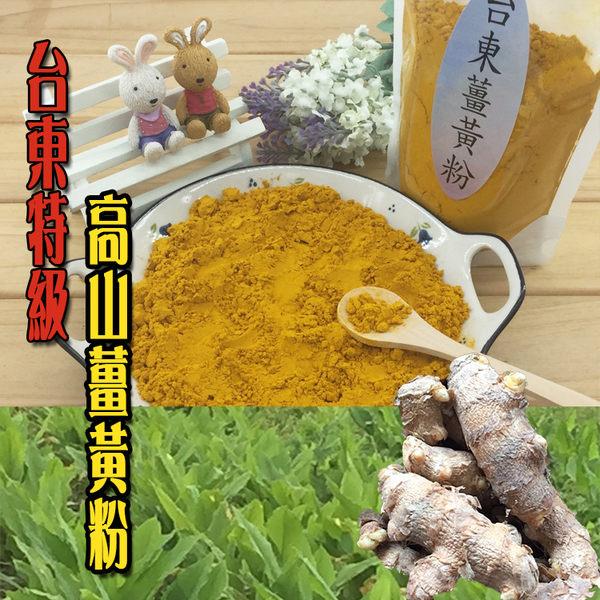 台東自產自銷,無毒栽種10斤磨成1斤100%純天然薑黃粉,客製化下單10克只要25元,SGS檢驗合格