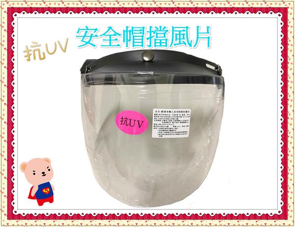 安全帽擋風片抗 UV/防紫外線/安全帽鏡片/長鏡片/半罩式/防護具-台灣製造
