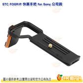 STC FOGRIP 輕量快展手把 for Sony FF 公司貨 鋁合金 節省握力 把手 隱藏式收合 僅 75g