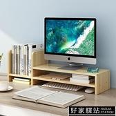 電腦顯示器屏增高架底座支架子抬加高桌面鍵盤整理收納置物架書架
