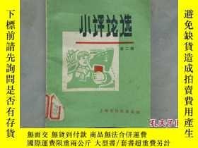 二手書博民逛書店小評論選罕見第二輯Y135958 出版1970
