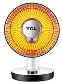 暖風機TCL取暖器小太陽家用電暖器節能烤火器暖氣學生臺式暖風機烤火爐220V  LX 【熱賣新品】