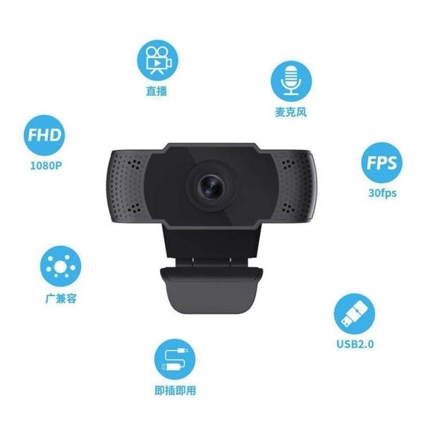 視訊攝影機免驅1080P高清網路電腦攝像頭直播攝像頭視訊會議usb攝像頭【618優惠】