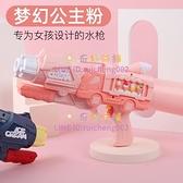 兒童水槍女孩大號滋水槍高壓抽拉式大容量大人呲噴水玩具【奇妙商舖】