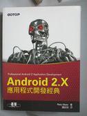 【書寶二手書T3/電腦_YEK】Android 2.X應用程式開發經典_Reto Meier