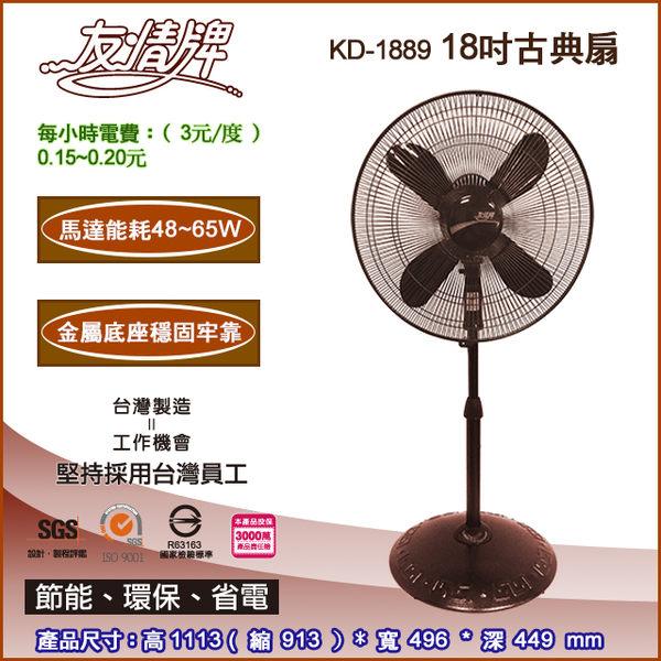 【友情牌】 友情18吋古典立扇 KD-1889