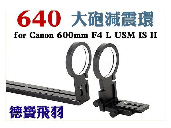 Canon EF 600mm F4L IS II USM 大砲減震環‧全套附件:短腳座 36cm長板 減震環‧24期0利率