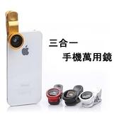 【限期3期零利率】全新 手機拍攝神器 三合一 特效鏡頭 手機鏡頭 廣角/微距/魚眼/iPhone 5S/三星/HTC