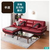 ◎半皮L型右躺椅沙發 LOZO4 LC RED NITORI宜得利家居