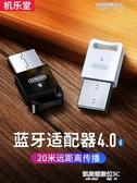適配器電腦藍芽適配器台式機ps4筆記本4.0免驅動5.0外置usb藍芽接收器發射器 凱斯盾
