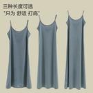 新鮮貨 冰絲吊帶裙女夏季薄款內搭連衣裙純色打底裙寬松顯瘦a字裙長裙子