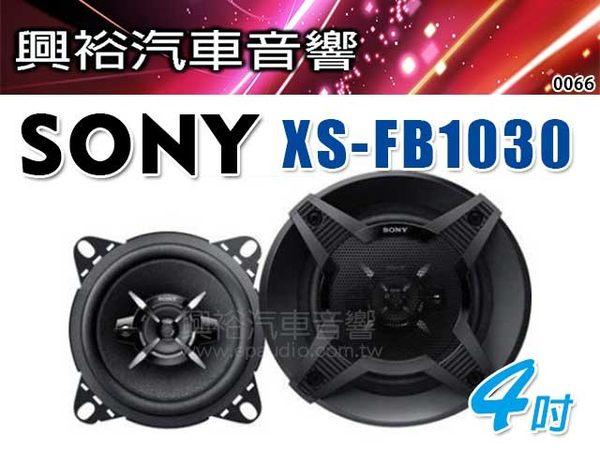 【SONY】4吋三音路同軸喇叭 XS-FB1030*功率220W