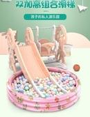 寶寶滑滑梯兒童室內家用秋千組合小孩小型幼兒玩具大型家庭游樂場 【降價兩天】
