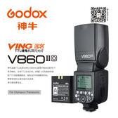 ◎相機專家◎ Godox 神牛 V860O II KIT 新款 TTL二代鋰電池閃光燈 Olympus 開年公司貨