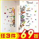 創意壁貼-卡通動物英文 SK7042【A...