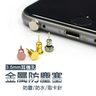 買一送一 金屬取卡針式防塵塞 3.5mm 通用款 耳機孔 防塵 取卡針 防塵 防潮
