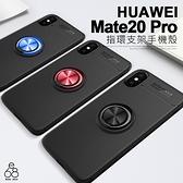 磁吸 華為 Mate20 Pro *6.39吋 指環 支架 手機殼 黑鎧甲 軟殼 支架 經典 保護套 防摔全包覆 保護殼