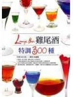 (二手書)Lounge Bar 雞尾酒特調300種
