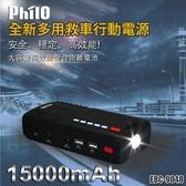 【飛樂Philo】 EBC-9048 15000mAh 汽柴救車行動電源(贈原廠收納包)